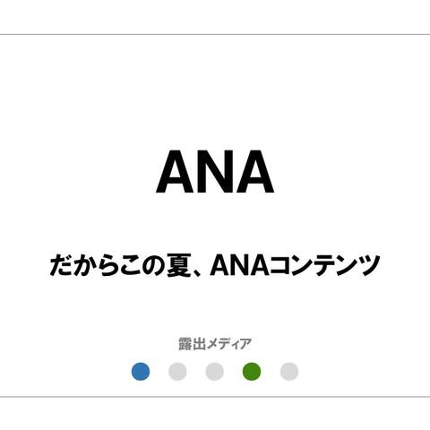 ANA/だからこの夏、ANAコンテンツ