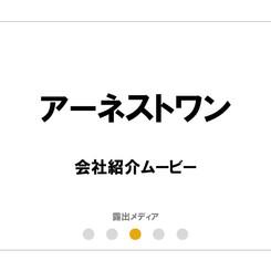 アーネストワン/会社紹介ムービー