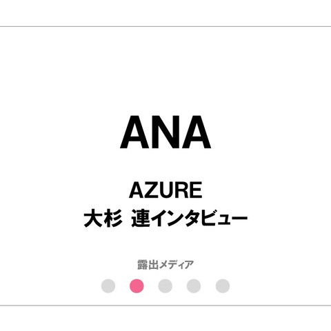 ANA/AZURE 大杉 連インタビュー