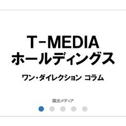 T-MEDIA/ワン・ダイレクション コラム