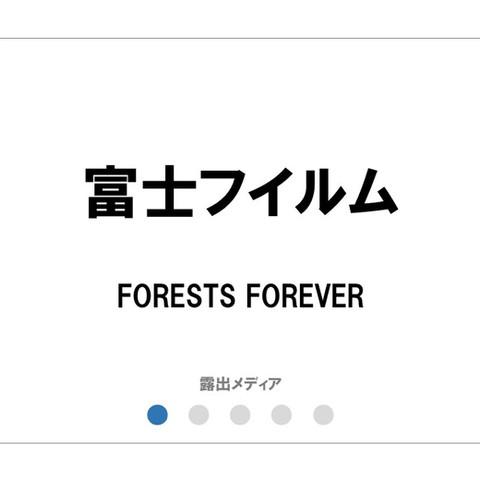 富士フイルム/FORESTS FOREVER