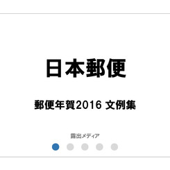 日本郵便/郵便年賀2016 文例集