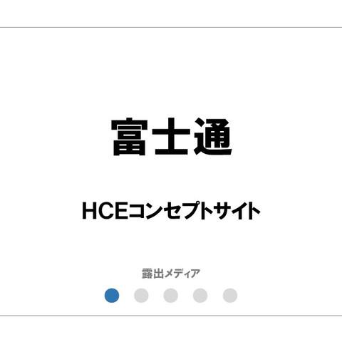 富士通/HCEコンセプトサイト