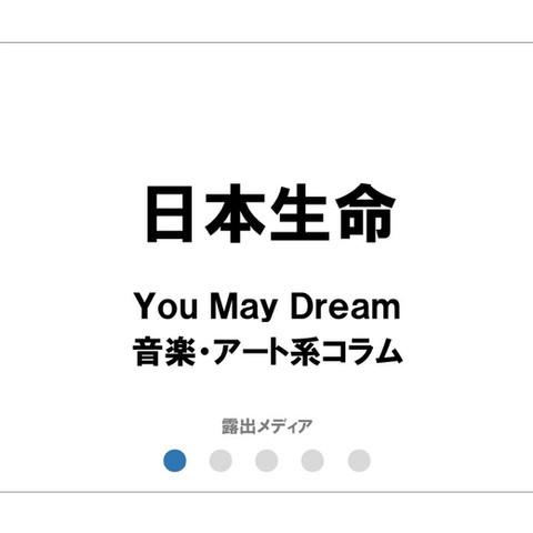 日本生命/You May Dream