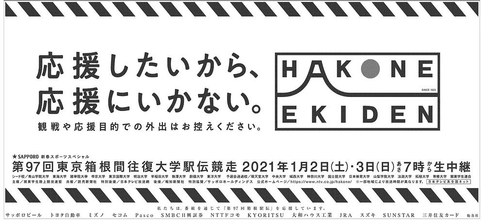 関東学生陸上競技連盟, 箱根駅伝, 応援したいから、応援にいかない。, 新聞広告,広告コピー, 広告レビュー,広告事例,コピーライティング