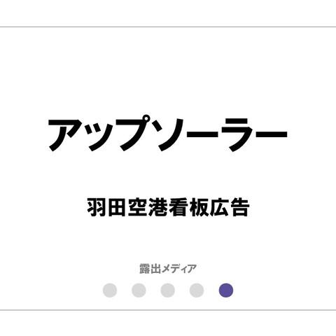 アップソーラー/羽田空港看板広告