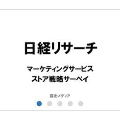 日経リサーチ/ストア戦略サーベイ