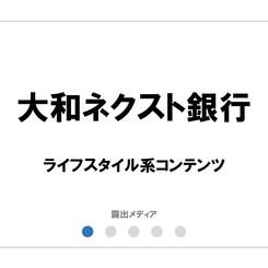 大和ネクスト銀行/ライフスタイル系コンテンツ