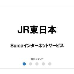 JR東日本/Suicaインターネットサービス