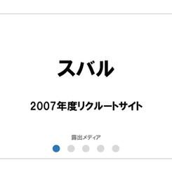 スバル/2007年度リクルートサイト