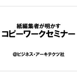 @ビジネス・アーキテクツ社