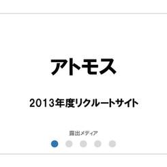 アトモス/2013年度リクルートサイト