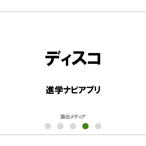 ディスコ/進学ナビアプリ