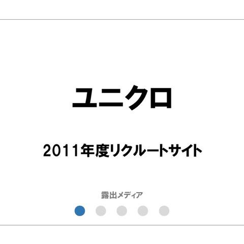 ユニクロ/2011年度リクルートサイト