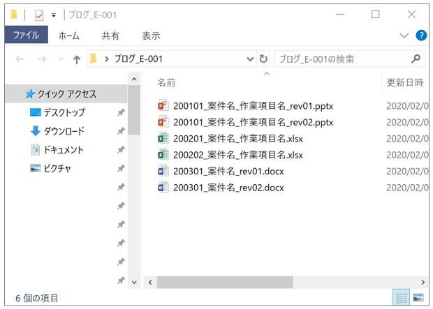 ファイル名の「基本形式」, YYMMDD_案件名_作業項目名_rev00.拡張子, コピーライターが納品するファイル形式とは, コピーライティング, 納品データ, データファイル, ファイル形式