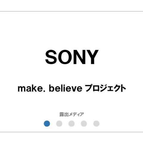 SONY/make.believeプロジェクト