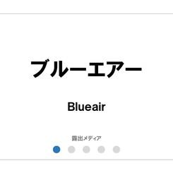 ブルーエアー/Blueair