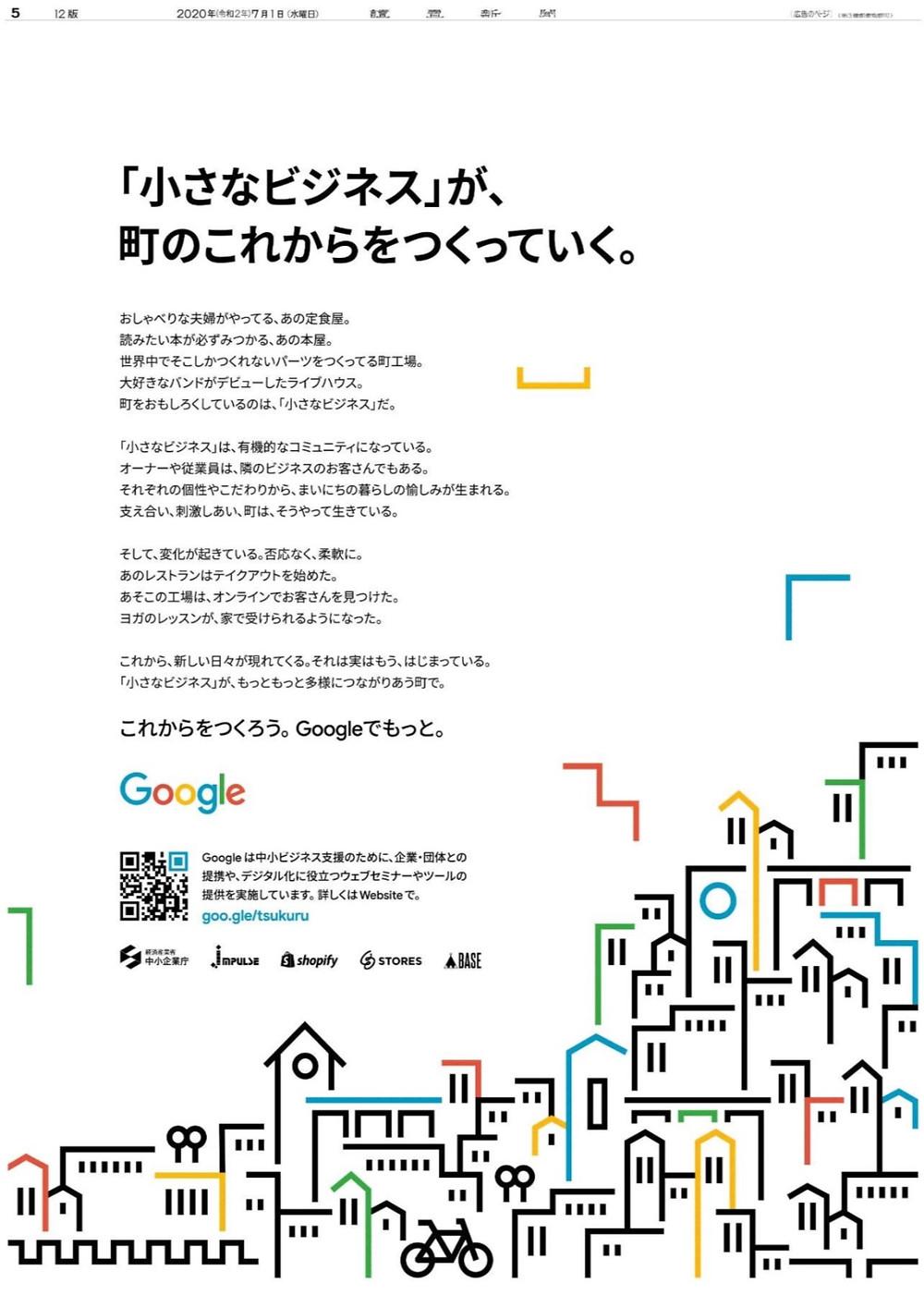 Google, グーグル, 「小さなビジネス」が、町のこれからをつくっていく。, これからをつくろう。Googleでもっと。, 新聞広告,広告コピー, 広告レビュー,広告事例,コピーライティング
