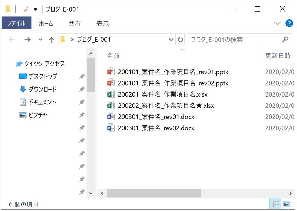 任意のファイル名の視認性を高める「★」記号, コピーライターが納品するファイル形式とは, コピーライティング, 納品データ, データファイル, ファイル形式