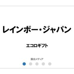レインボー・ジャパン/エコロギフト