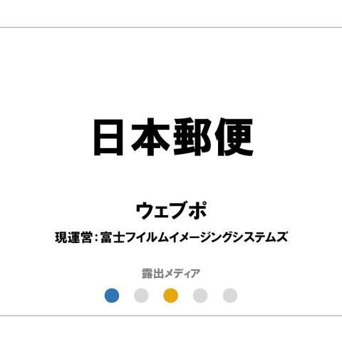 日本郵便/ウェブポ