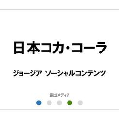 日本コカ・コーラ/ジョージア