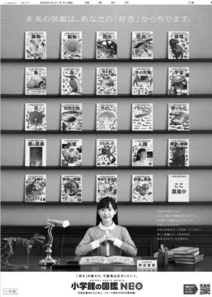 小学館, 未来の図鑑は、あなたの「好き」から作ります。, 新聞広告,広告コピー, 広告レビュー,広告事例,コピーライティング