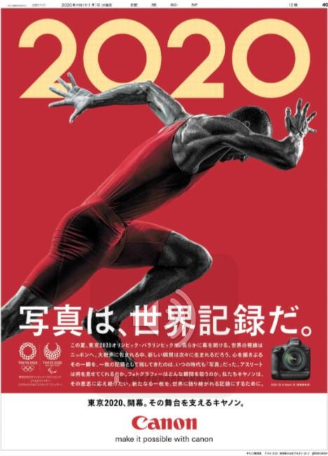 Canon, キヤノン, 写真は、世界記録だ。, 新聞広告,広告コピー, 広告レビュー,広告事例,コピーライティング