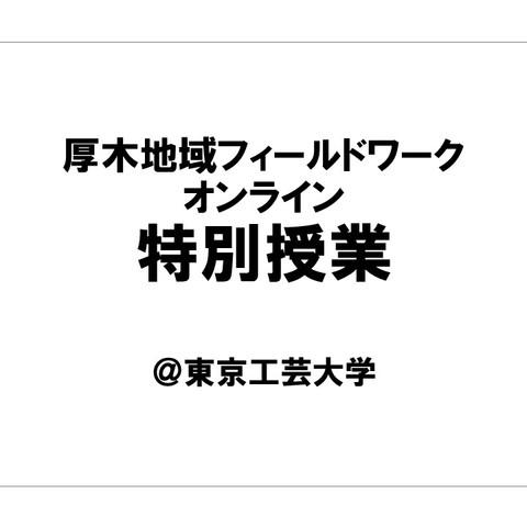 @東京工芸大学