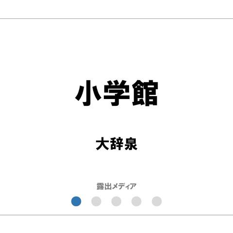 小学館/大辞泉
