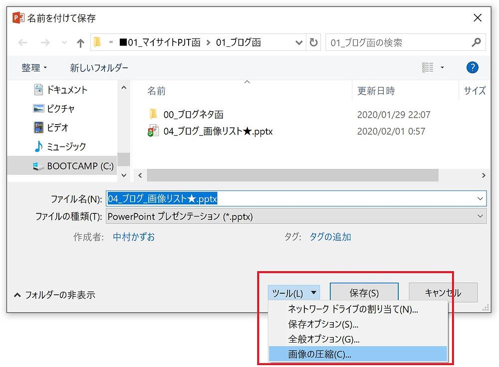 ファイルの「容量」「画像の解像度」, パワポの場合, コピーライターが納品するファイル形式とは, コピーライティング, 納品データ, データファイル, ファイル形式