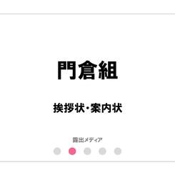 門倉組/代表挨拶・メッセージ