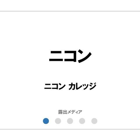 ニコン/ニコン カレッジ