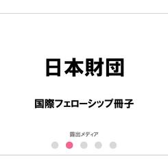 日本財団/国際フェローシップ冊子