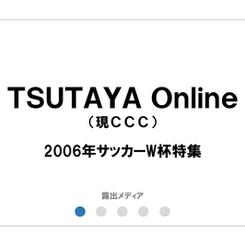 TSUTAYA Online/2006年サッカーW杯特集