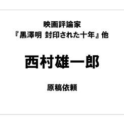 西村雄一郎