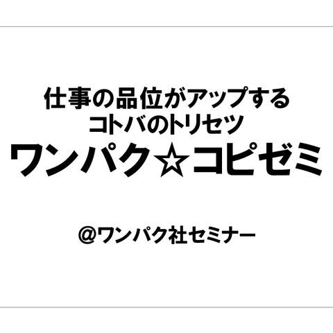 @ワンパク/コピーライティングセミナー