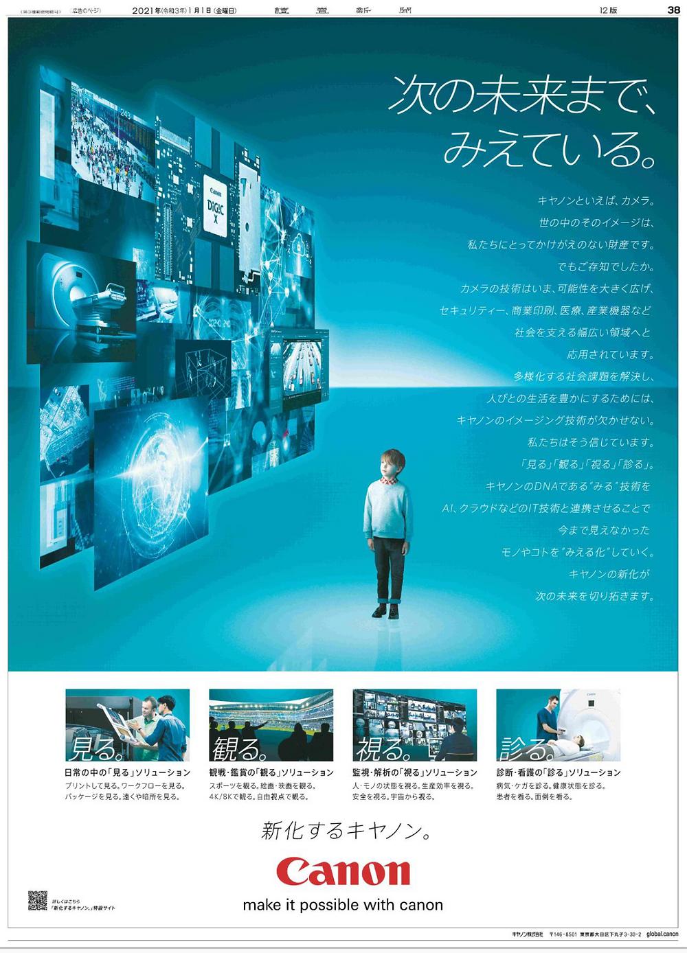 Canon, 次の未来まで、みえている。, 新化するキヤノン, 新聞広告,広告コピー, 広告レビュー,広告事例,コピーライティング