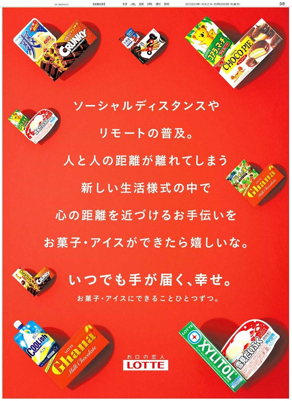 ロッテ, いつでも手が届く、幸せ。, お口の恋人, 新聞広告,広告コピー, 広告レビュー,広告事例,コピーライティング