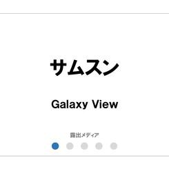 サムスン/Galaxy View