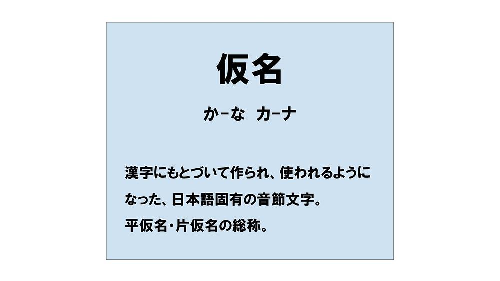 仮名, ひらがなで書く方がスマートな漢字50選, ひらがなで統一すれば、もう表記の揺れに悩まない, コピーライティング, 表記, ひらく, とじる