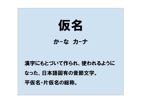 ひらがなで書く方がスマートな漢字50選
