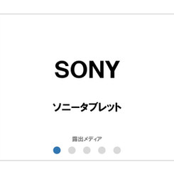 SONY/ソニータブレット