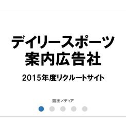 デイリースポーツ案内広告社/2015年度リクルートサイト