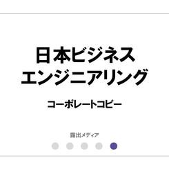 日本ビジネスエンジニアリング/コーポレートコピー