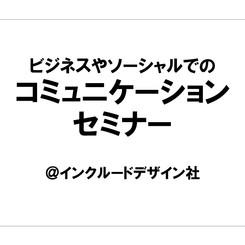 @インクルードデザイン社