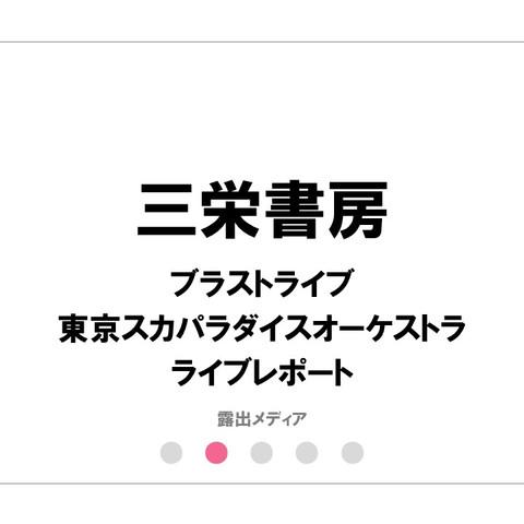 三栄書房/ブラストライブ