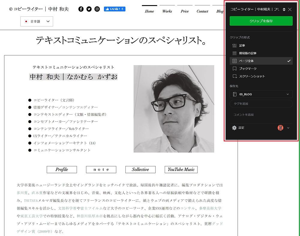 Evernote のウェブクリッパーの参考画像