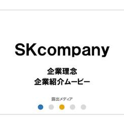 SKcompany/企業理念/企業紹介ムービー