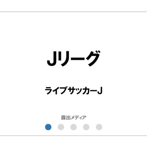 Jリーグ/ライブサッカーJ